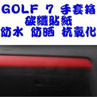 VW GOLF 7專用 福斯 手套箱專用貼紙 車身貼 貼紙 碳纖維 沂軒精品 A0272