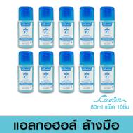 (80ml * 10 ขวด) Cavier เจล เจลล้างมือ ล้างมือ แอลกอฮอล์ล้างมือ 75% Hand sanitizer แอลกอฮอล์เจล เจลล้างมือพกพา