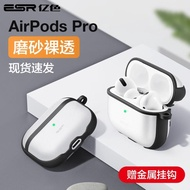 airpods保護套 億色AirPods Pro保護套AirpodsPro透明蘋果Airpod3無線藍芽耳機殼套可愛   新店開張全館五折