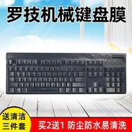 罗技G610 G810 G910机械键盘G310保护膜G213 G413 G512贴膜K840 G Pro防尘罩RGB台式电脑Logitech G613套K845
