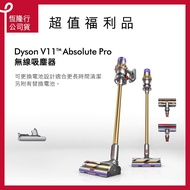 【含2顆電池獨家福利品】DysonSV15 V11 Absolute Pro 無線吸塵器