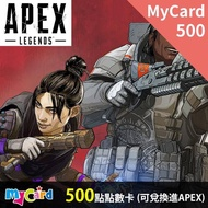 【MyCard】APEX Legends 500點