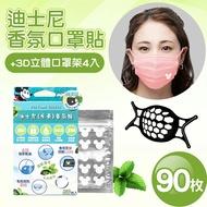 迪士尼正版授權台灣製米奇薄荷香氛口罩貼片90枚+3D立體柔軟舒適防悶口罩架x4(顏色隨機)