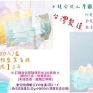 台灣製口罩 康匠口罩