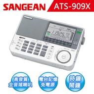 【SANGEAN】全波段 專業化數位型收音機(ATS-909X)