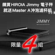 限量贈送隨身濾杯組_HARIO HIROIA Jimmy 分離智能電子秤_買就送THE GABI Master A一組