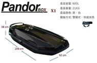 【野道家】Pandor X1 車頂箱600L 快速夾具 雙開式 黑色/白色