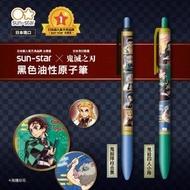 【sun-star】日本進口 鬼滅之刃黑色油性原子筆 0.7mm(兩款可選/人氣動畫款/油性墨水/不易暈染)