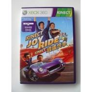 XBOX360 逍遙快車 中英合版 (KINECT) JOY RIDE