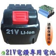 【創藝】高品質21V電鑽鋰電池 電鑽電池 21V電池 電鑽鋰電池 鋰電池 (快速出貨)