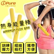 Yoga i-pure 熱身能量棒-黃色-2入