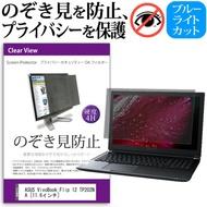 被保護供ASUS VivoBook Flip 12 TP202NA[11.6英寸]機種使用的窺視防止窺視防止隱私過濾器藍光cut反射防止液晶 Films and cover case whole saler
