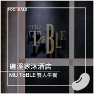礁溪寒沐 酒店 Mu table 雙人午餐 寒沐 六日+200