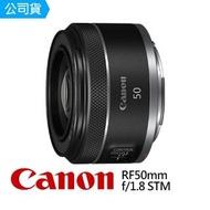 【Canon】RF 50mm F1.8 STM 定焦鏡頭(公司貨)