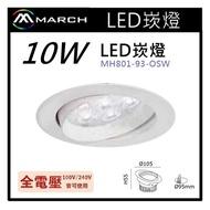 ☼金順心☼專業照明~MARCH LED 崁燈10W 崁孔9.5公分 全電壓 白光/自然光/黃光MH-801-93-OSW