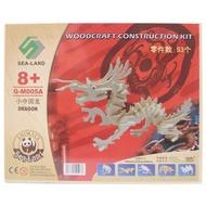 DIY木質拼圖模型 G-M005A 小中國龍/一個入(促49) 中2片入 木製模型 四聯組合式拼圖 3D立體拼圖-鑫