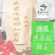 精品咖啡豆 衣索比亞 耶加雪菲 水洗 葛爾希產 [偉爵咖啡] 二磅