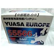 【中部電池-台中】55566免運YUASA湯淺汽車電池電瓶55530 55AH DIN55免加水代安裝55566-SMF