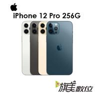 APPLE iPhone 12 Pro 256G 手機