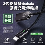 【三代Mcdodo原廠充電傳輸線】 盒裝附發票 三代智者系列 麥多多 mcdodo 充電線 傳輸線 蘋果 iphone