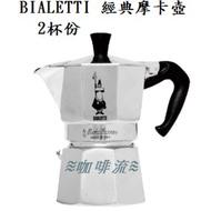 ≋咖啡流≋ BIALETTI 經典摩卡壺-2杯份