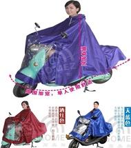 摩托車 機車 雨衣 雨披 單人 側身加長 加大加厚 全罩式 帳篷式 XXXL 防腳濕 牛津布 紫/藍/紅 D00205