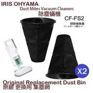 IRIS OHYAMA - 原廠 2入IRIS OHYAMA 塵蟎吸塵機集塵袋適用於IC-FAC2 CF-FS2 (平行進口)