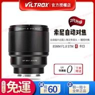 Viltrox sony 85MM F1. 8 sony Ii Automatic Lens