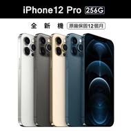 【Apple 蘋果】iPhone 12 Pro 256G(6.1吋)