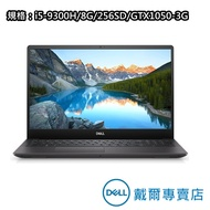 戴爾DELL 15-7590-R1538BTW 黑 15吋筆電 i5/8G/256G/GTX1050-3G