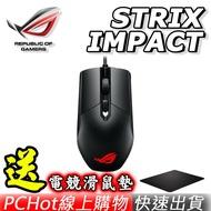 [贈電競好禮] ASUS 華碩 ROG STRIX IMPACT 電競滑鼠 5000 DPI PCHot
