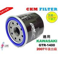 【CKM】KAWASAKI 川崎 GTR1400 超越 原廠 正廠 機油濾芯 機油濾蕊 濾芯 機油芯 KN-303 碗公