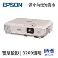 EPSON EB-S05 SVGA亮彩商用投影機 3200流明-