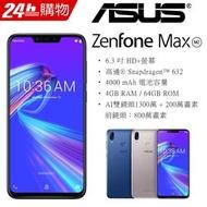 【福利品】ASUS ZenFone Max M2 ZB633KL (4G/64G) 電力怪獸智慧手機