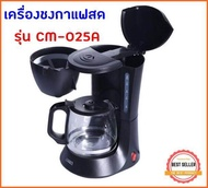 เครื่อง ชง กาแฟ สด เครื่อง ทำ กาแฟ สด รุ่น CM-025A เครื่อง ชง กาแฟ สด แบบ พก พา เครื่อง ชง กาแฟ สด ราคา ถูก เครื่อง ชง กาแฟ สด กิน เอง เครื่อง ชง กาแฟ สด ขนาด เล็ก อุปกรณ์ ชง กาแฟ สด เครื่อง ชง กาแฟ ขนาด เล็ก ไว้ ชง กาแฟ สด กิน เอง ซื้อ เครื่อง ชง กาแฟ สด
