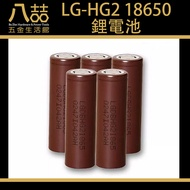 LG-HG2 18650鋰電池 3.7V 2600mAh 20A放電 鋰電池 充電電池  神火 18650電池