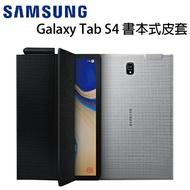 【雙12領券$滿12000現折$1200】三星 SAMSUNG Galaxy Tab S4 書本式皮套-灰/黑