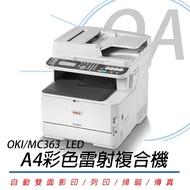 。OA小舖。【公司貨】 OKI MC363_LED A4彩色雷射複合機