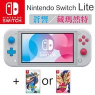 任天堂 Switch Lite 主機 - 蒼響/藏瑪然特+寶可夢 劍/盾 遊戲2選1 (預購11/15上市)主機+寶可夢 劍