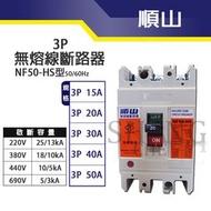 【ShangCheng】順山NF50-HS型 3P 15A 20A 30A 40A 50A 無熔線斷路器 無熔絲開關  另有東元 台芝 國際 士林 台灣製造
