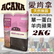 愛肯拿ACANA低敏-美膚羊肉蘋果2kg 狗飼料