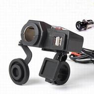 【防水USB充電器點煙器-三代/圓筒-兩款可選-1款/組】手機導航儀摩托車車充供電插座-527027