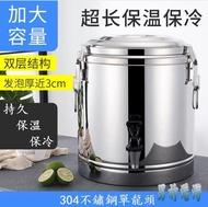 商用保溫桶304不銹鋼奶茶桶飯桶湯桶豆漿桶茶水桶保冰桶保溫桶大容量LXY2296【男神港灣】