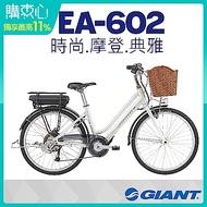 GIANT EA602 歐系經典電動車