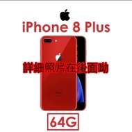 Apple iPhone 8 Plus 紅 Product RED 64GB 【二手】
