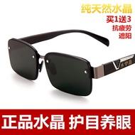 🌟限時低價🌟天然水晶石頭電腦護目鏡遮光太陽鏡防疲勞防手機輻射中老年人眼鏡 明星款墨鏡太陽眼鏡 潮牌大方框 潮流眼鏡