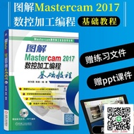圖解Mastercam2017數控加工編程基礎教程 mastercam9.1教程書籍 mastercam后處理 數