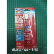 *零件俗俗賣*耐高溫 凸緣密封膠 臭酸膠 矽利康 65/41/0810 電鎚油蓋密封膠