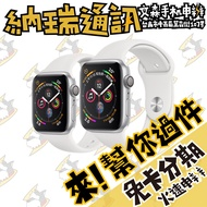 免卡分期 空機分期 AppleWatch 4 GPS版44mm銀+ AirPods2 24期月付1189【納瑞通訊台南】