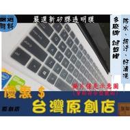 新材質 ACER 5830 e5-571 v3-571g v3 571 572 V3-572 V3-572g 鍵盤保護膜 鍵盤膜